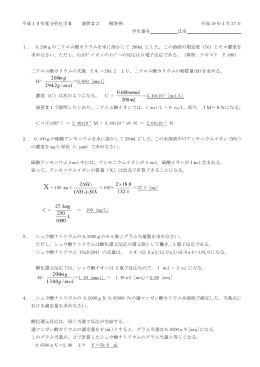 分析化学Ⅱ 課題10(1)