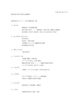 発表会までのスケジュール
