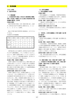 6.教員組織【2】