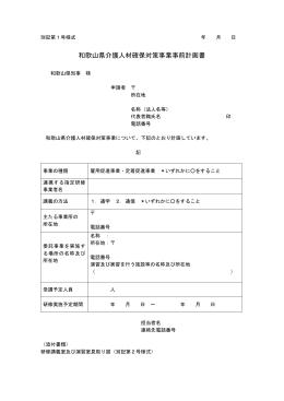 和歌山県介護人材確保対策事業事前計画書