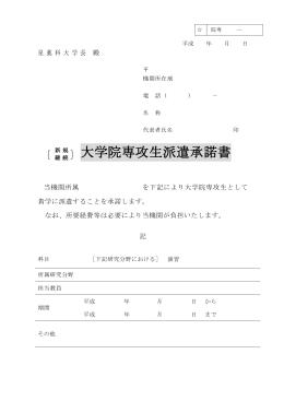 ダウンロード - 星薬科大学