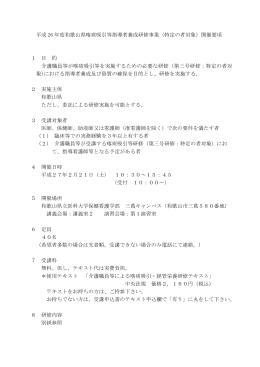 開催要項 - 和歌山県