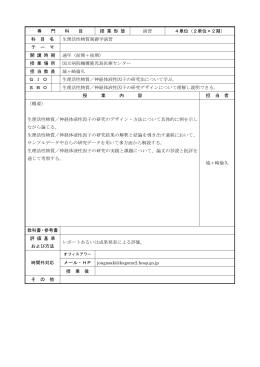 専 門 科 目 授 業 形 態 演習 4単位(2単位×2期) 科 目 名 生理活性物質