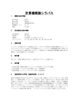 計算機概論 - 大阪府立大学