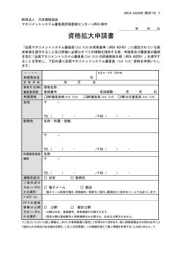 品質システム審査員評価委員会運営基準