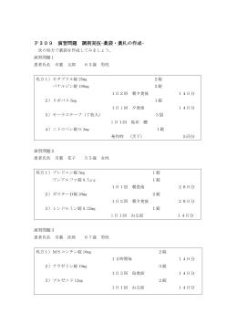 P309 演習問題 調剤実技-薬袋・薬札の作成
