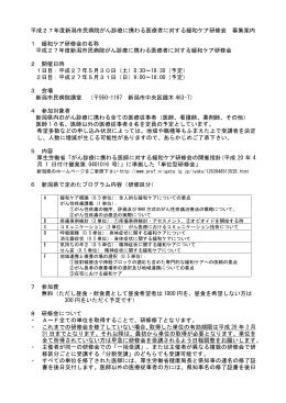 平成27年度新潟市民病院緩和ケア研修会院外案内(申込み)