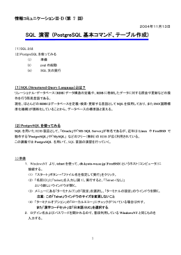 情報コミュニケーションⅢE 2001年10月18日