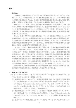大阪府高病原性鳥インフルエンザ防疫対策要領