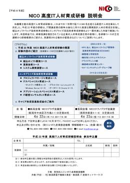 (財)にいがた産業創造機構地域情報化推進セミナー