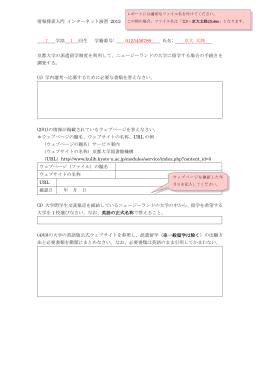 レポート記入例 - 京都大学図書館機構