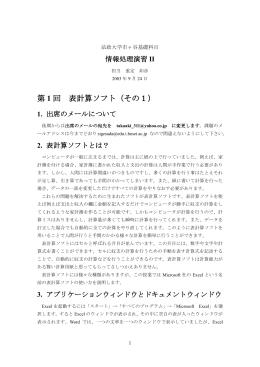 9/24日 - 法政大学
