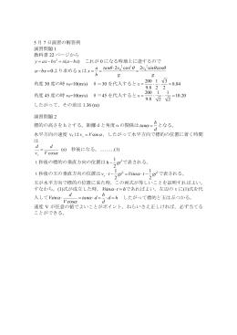 5月7日演習の解答例
