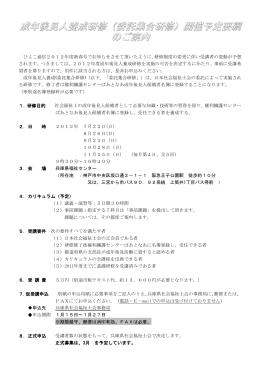 成年後見人養成研修 - 兵庫県社会福祉士会
