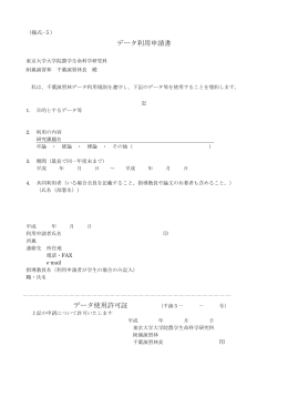 WORD版(35KB - 東京大学大学院農学生命科学研究科附属演習林