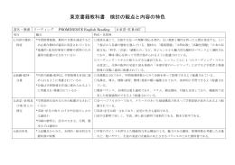 16年度 東京書籍教科書 検討の観点と内容の特色
