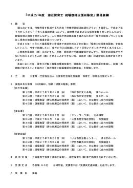 平成23年度介護福祉士ファーストステップ研修開催要綱(案)