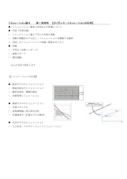 シミュレーション論Ⅰ