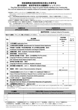 早稲田大学大学院外国学生入試願書