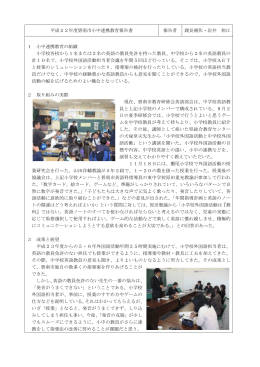 碧南市教育委員会 (ファイル名:hekinannren サイズ:279.50 KB)