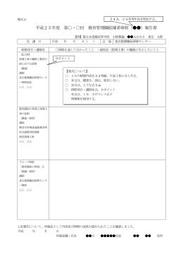 4 研修受講上の注意事項 - 東京都教職員研修センター