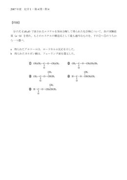 2007年度 化学Ⅰ-第4問-問4 【問題】 分子式C5H10Oで表される