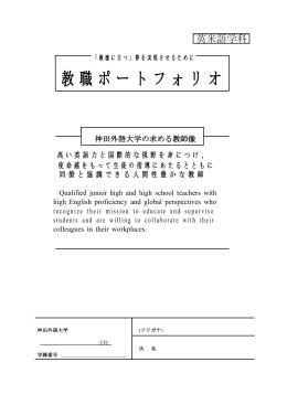 英米語学科 - 神田外語大学