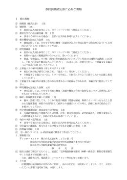 1 - 岡山大学医療系キャンパス 医療系総合案内