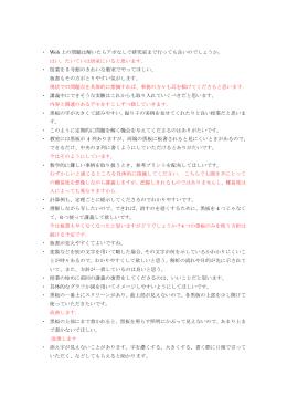 学生からの要望、苦情 - WEB PARK 2014