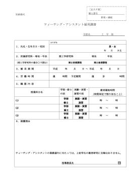 【様式】雇用調書(TA