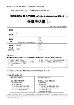 申込書(WORD形式 46KB - 財団法人 しまね産業振興財団