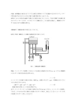 序論)流体輸送に使われるパイプには異なる管径のパイプを連結するため