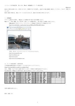 第10回課題 06/18 Word 画像編集とワープロ検定
