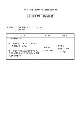 ①事前課題説明(wordファイル)