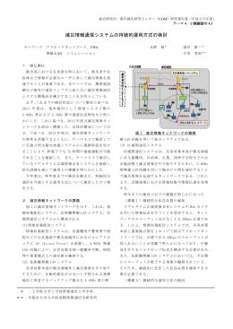 4-1-1-報告 - 久田研究室
