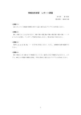 レポート課題1(doc 形式)