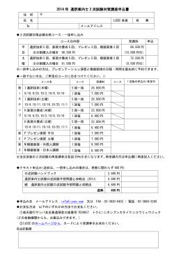 ダウンロード - 通訳案内士団体 日本文化体験交流塾