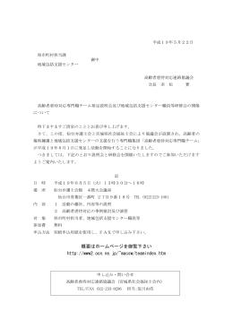 6月5日地域包括向け説明会及び 研修会開催