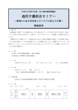 平成18年度県老人福祉サービス協議会