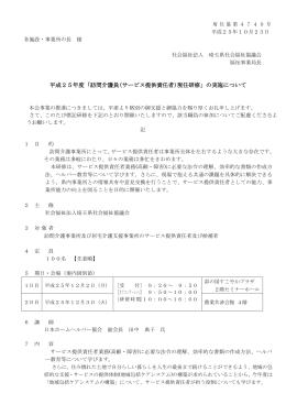 平成17年度 社会福祉施設職員防災研修 実施要領(案)