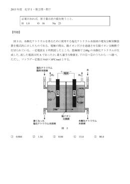 2013年度 化学Ⅰ-第2問-問7 【問題】 図3は,水酸化ナトリウムを得る