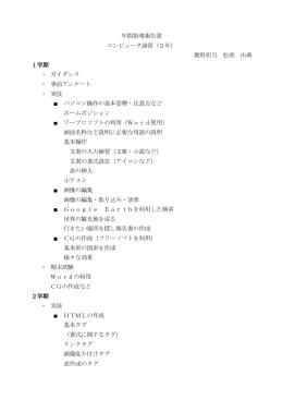 コンピュータ演習(18年度第2学年)