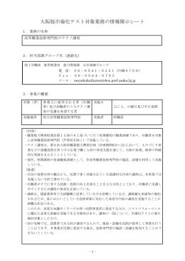 対象業務の情報開示シート
