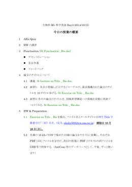 英語特別講義Day3(2006/04/26)