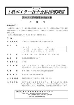 ご 案 内 - 東広島地域職業訓練センター