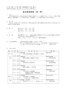 新任教頭研修(高・特)