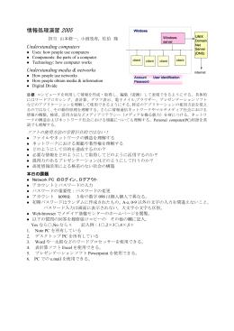 情報処理演習2005 担当 山本修一, 小渕茂寿, 佐伯 隆 Understanding