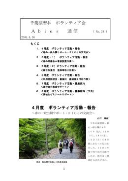 Word(313kB) - 東京大学大学院農学生命科学研究科附属演習林