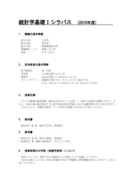 統計学基礎 - 大阪府立大学
