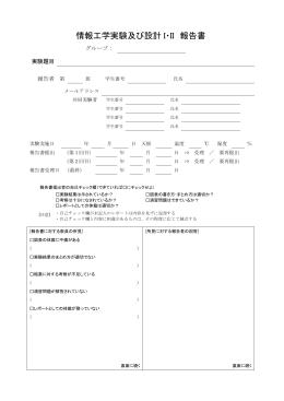 報告書表紙の雛形ファイル
